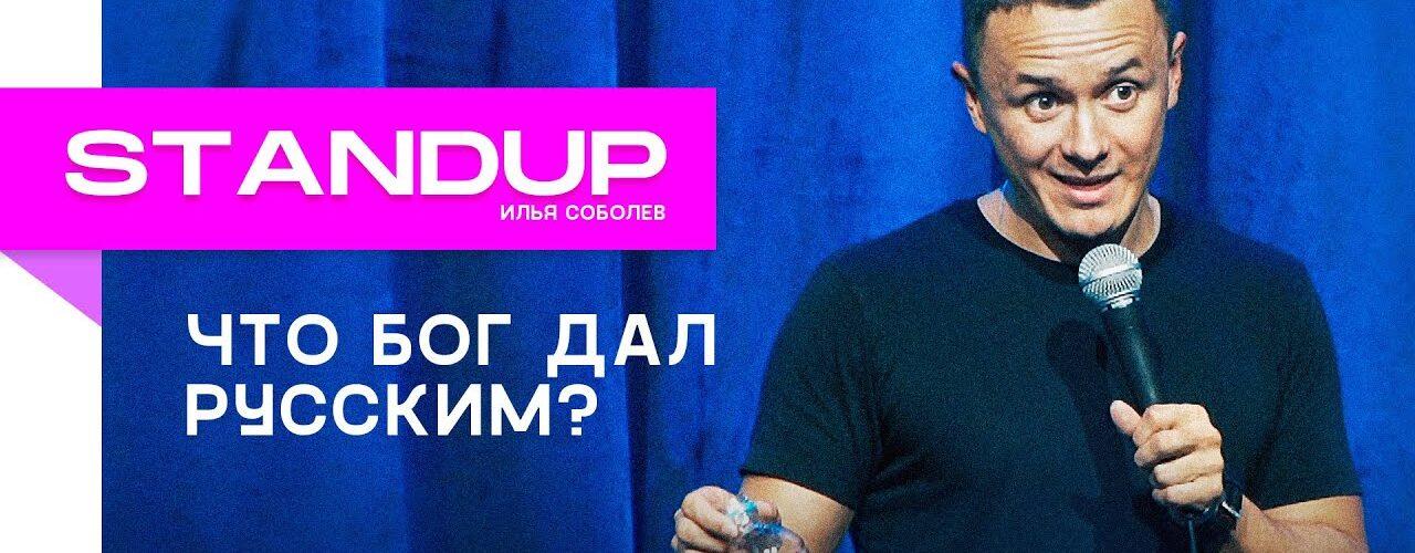 Соболев удивляет смелостью стендапа про Русских и Бога. Юмор достойный книги. (StandUp Russian)+SUB