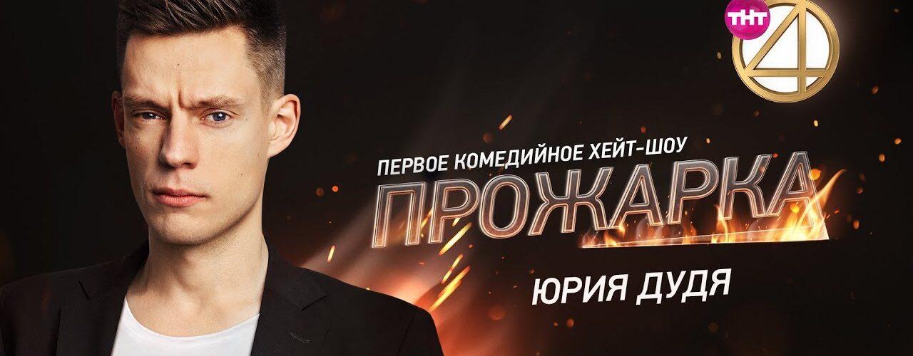 """""""Прожарка"""" Юрия Дудя! Специальный гость - Руслан Белый! [БЕЗ ЦЕНЗУРЫ]"""