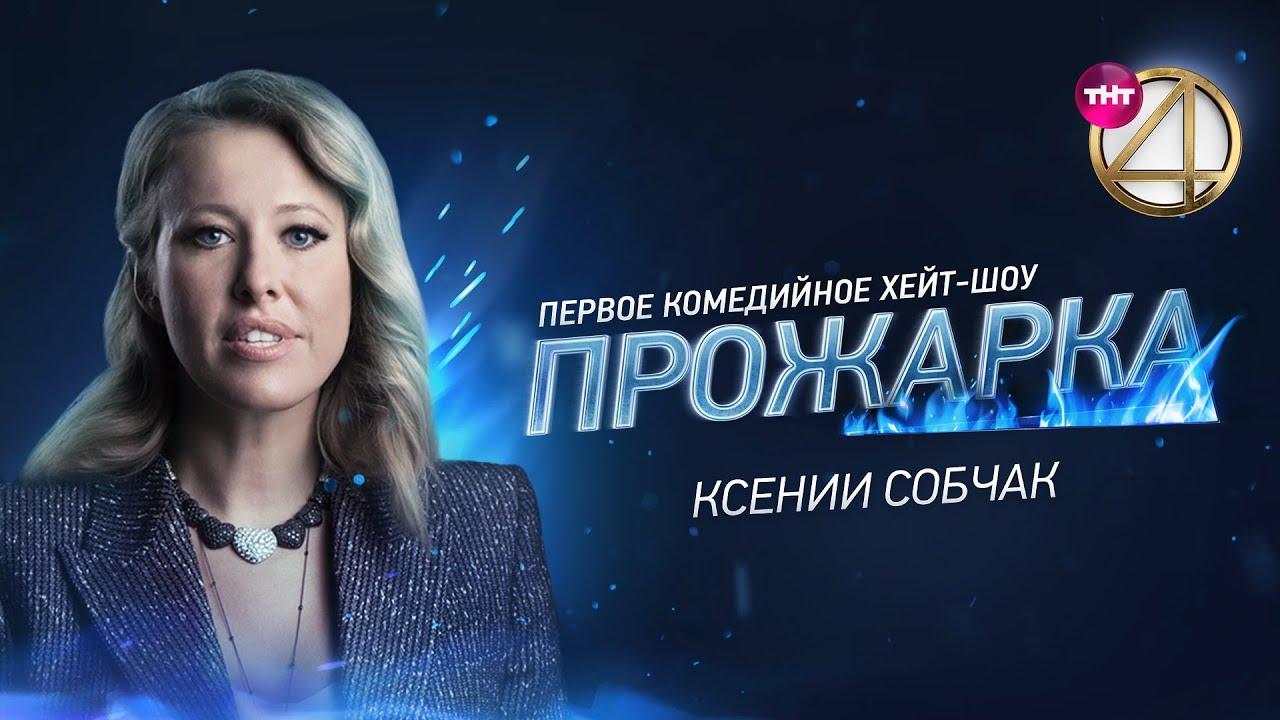"""""""Прожарка"""" Ксении Собчак. Специальный гость - Гавриил Гордеев. Полный выпуск."""