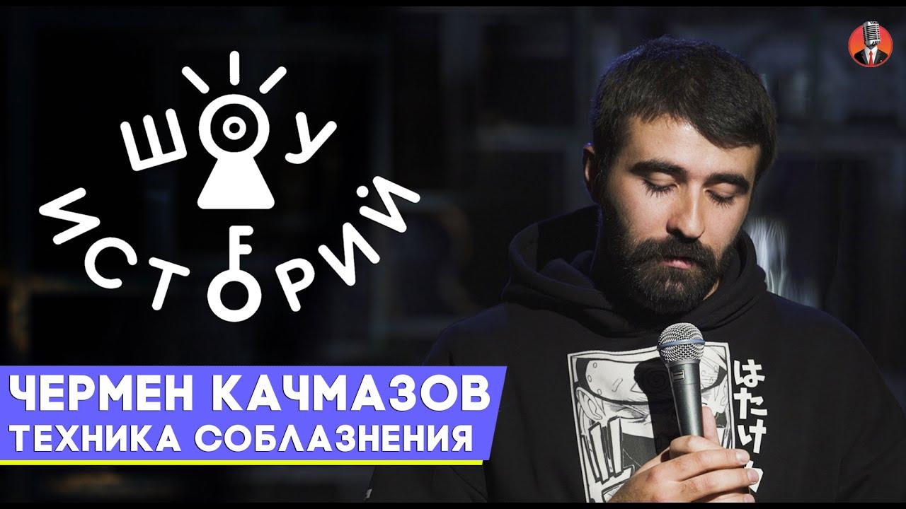 Чермен Качмазов - Техника соблазнения [Шоу Историй]