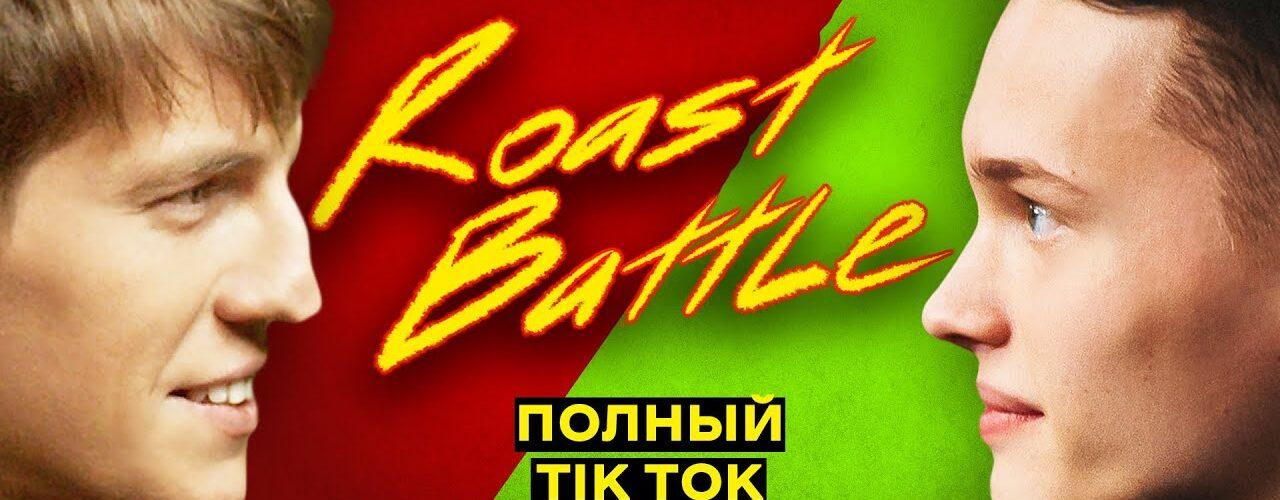 Даня Милохин x Алексей Щербаков | Roast Battle LC #15