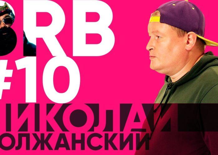 Big Russian Boss Show #10 | Должанский