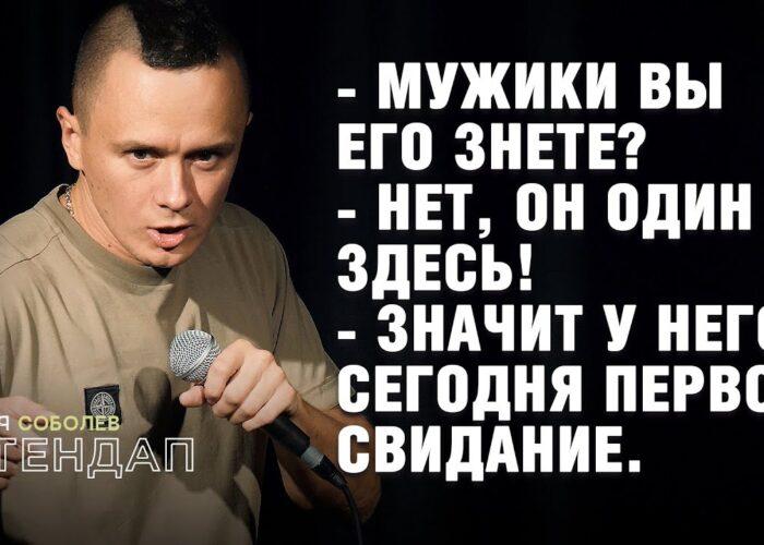 Стендап Соболева ОЧЕНЬ ПОШЛО. Самое жесткое шоу.