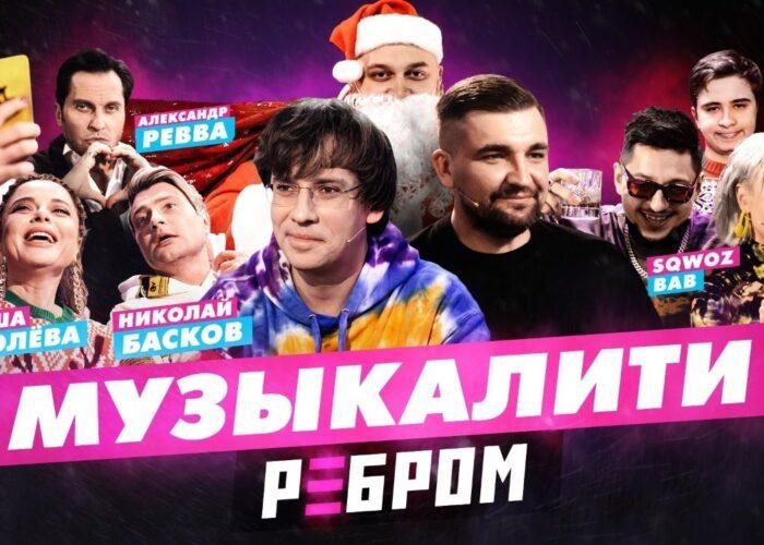Музыкалити x Вопрос ребром: Басков / Королева / Ревва – SQWOZ BAB / Клава Кока / Ramil'