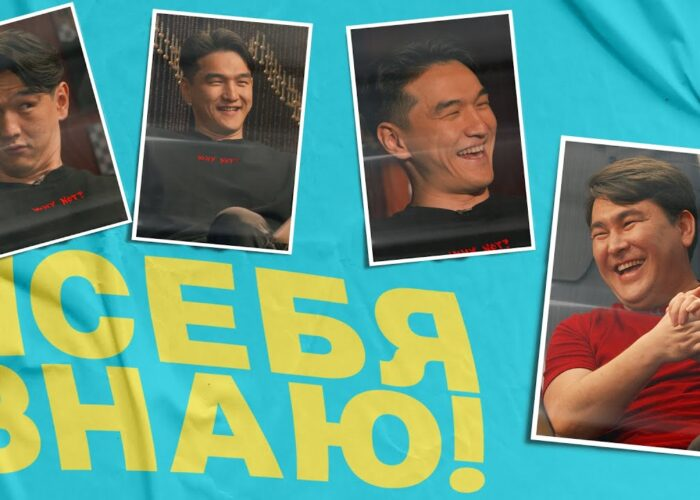 Я себя знаю! Нурлан Сабуров х Азамат Мусагалиев