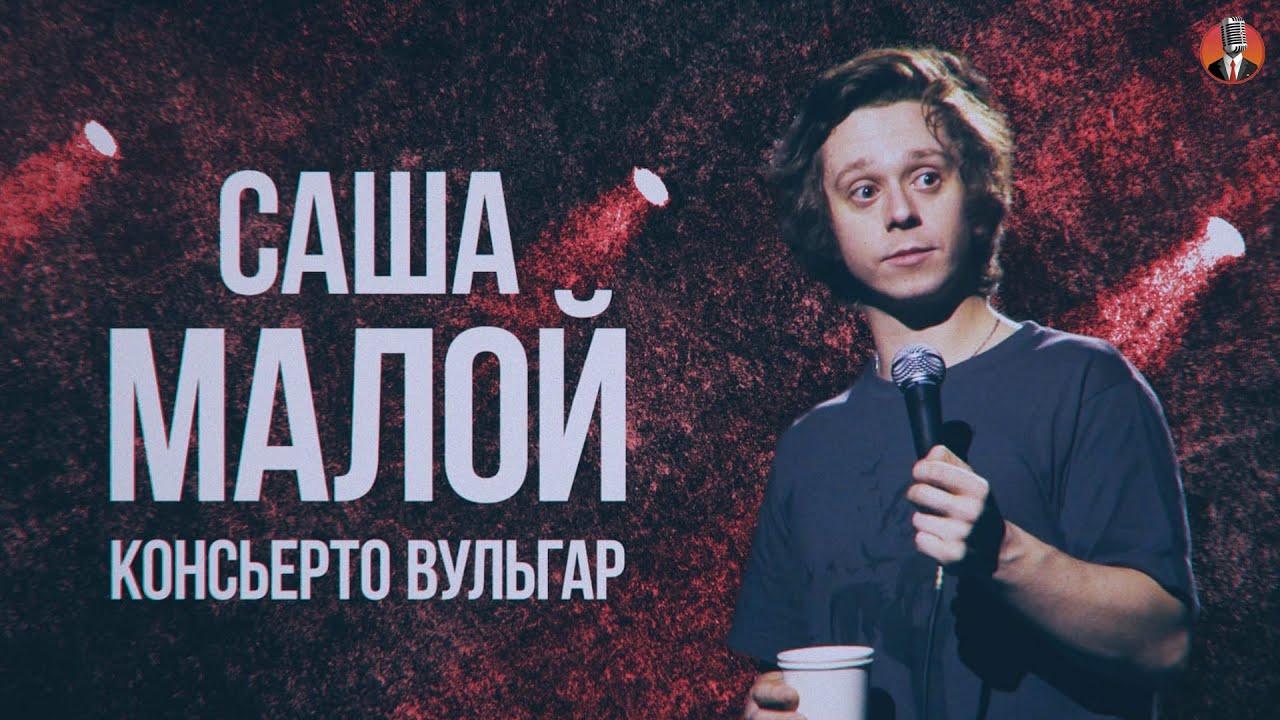 Саша Малой - Консьерто Вульгар