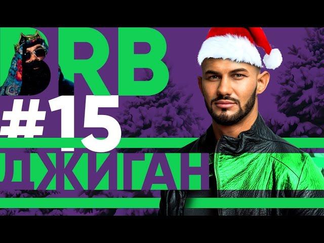Big Russian Boss Show #15 | Джиган