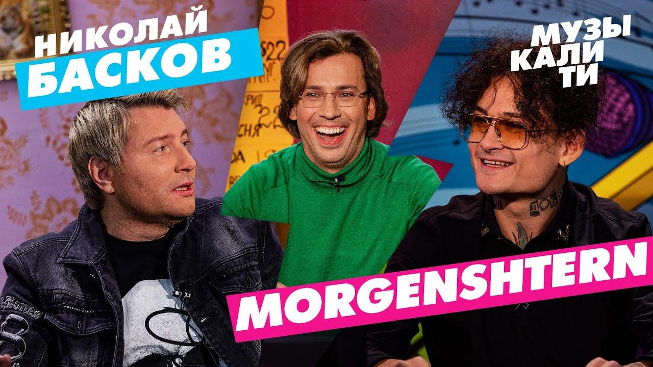 Музыкалити - Николай Басков и MORGENSHTERN