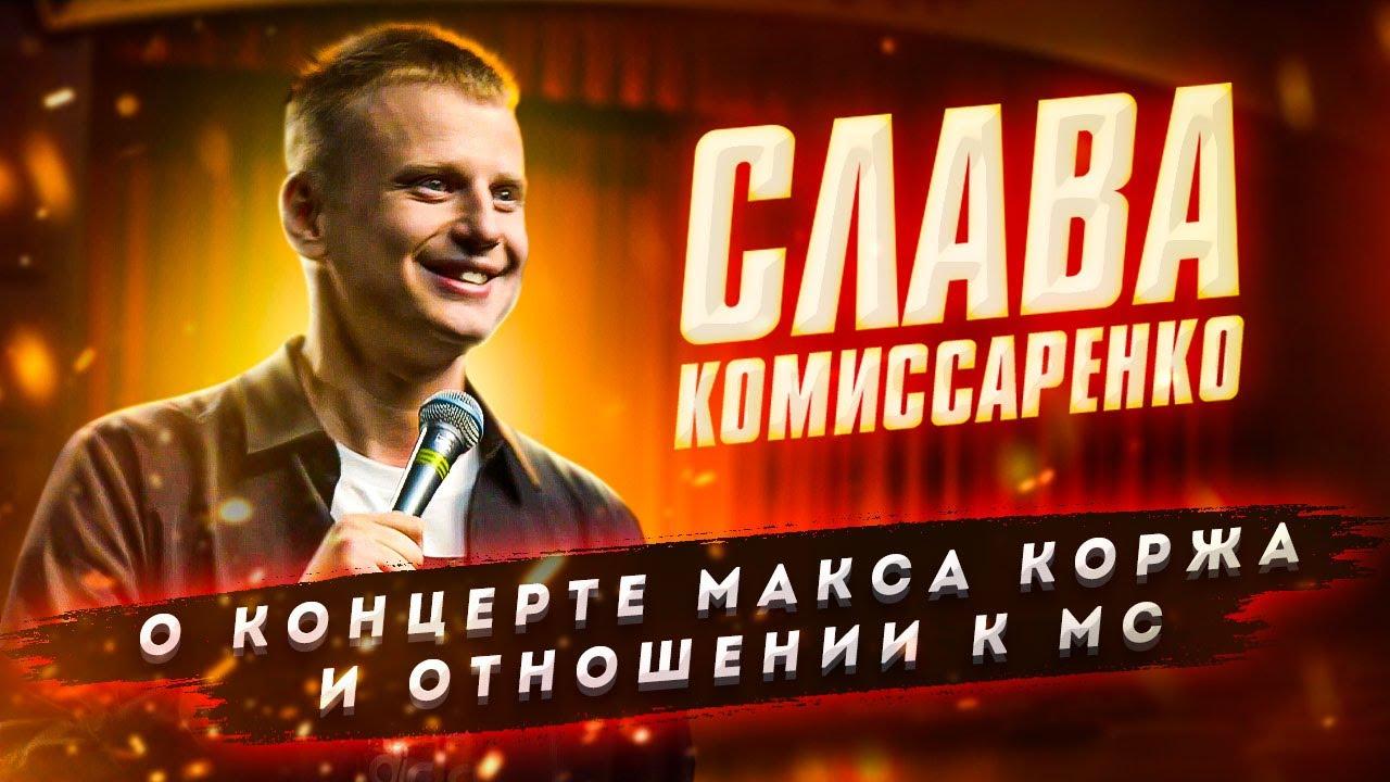 Слава Комиссаренко Stand-up о концерте Макса Коржа и отношении к МС