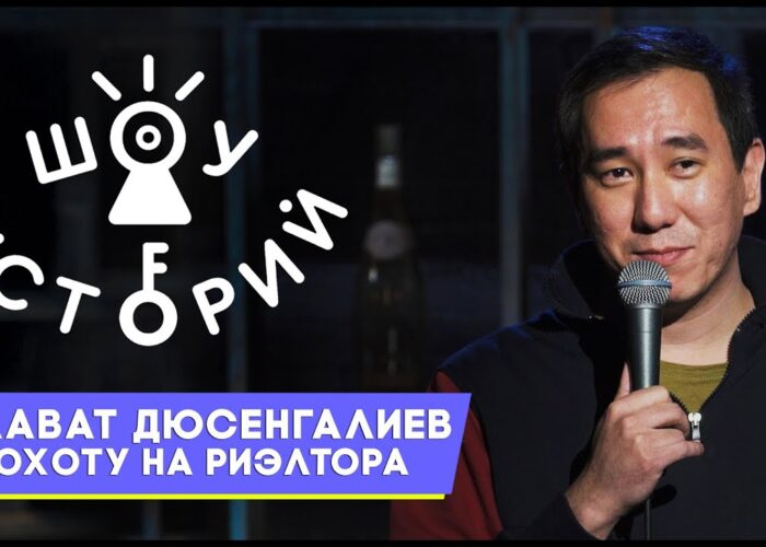 Салават Дюсенгалиев - Про охоту на риэлтора [Шоу историй]