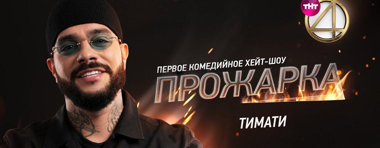 """""""Прожарка"""" Тимати. Специальный гость - Баста. Версия БЕЗ ЦЕНЗУРЫ!"""