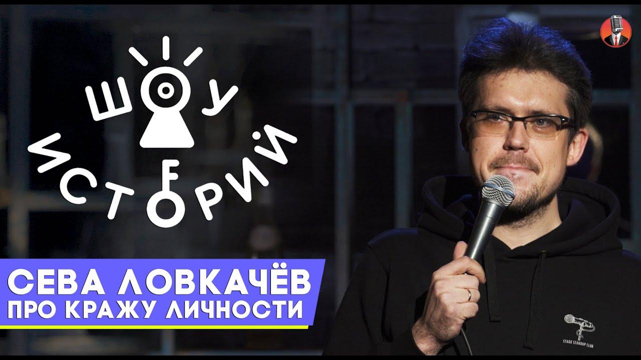 Сева Ловкачёв - Про кражу личности [Шоу Историй]