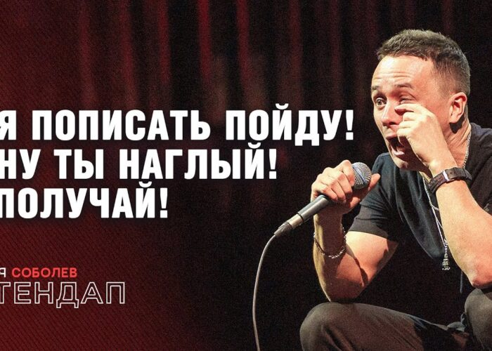 Стендап Соболев Илья. Парень хотел унизить меня, но оказался в дураках. Самара.