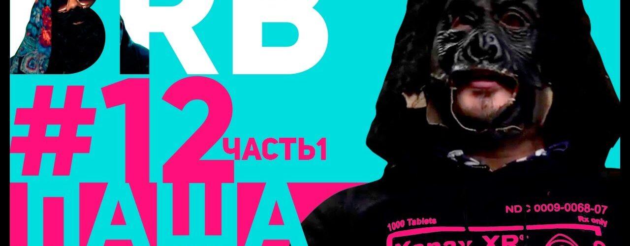 Big Russian Boss Show #12 | Паша Техник | Часть 1