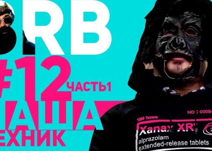 Big Russian Boss Show #12   Паша Техник   Часть 1