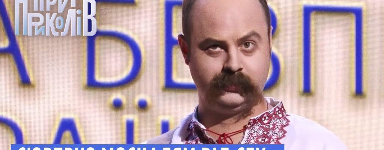 Сюрприз москалям от СБУ - Игры приколов 2021