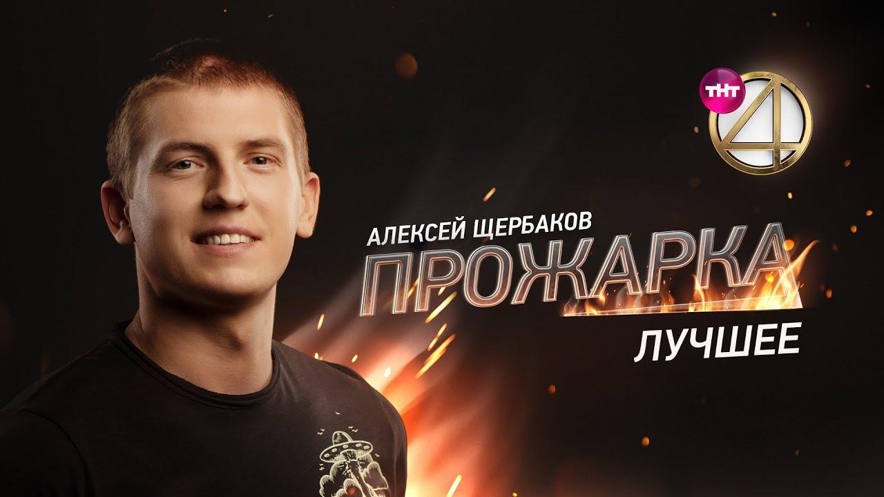 «Прожарка». Лучшее. Алексей Щербаков.