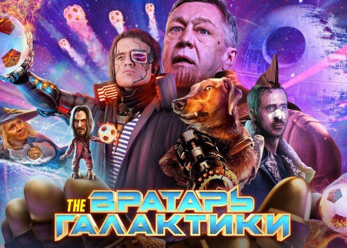 [BadComedian] - Вратарь галактики (НАШ ОТВЕТ Стражам и Мстителям за 1 млрд. рублей)