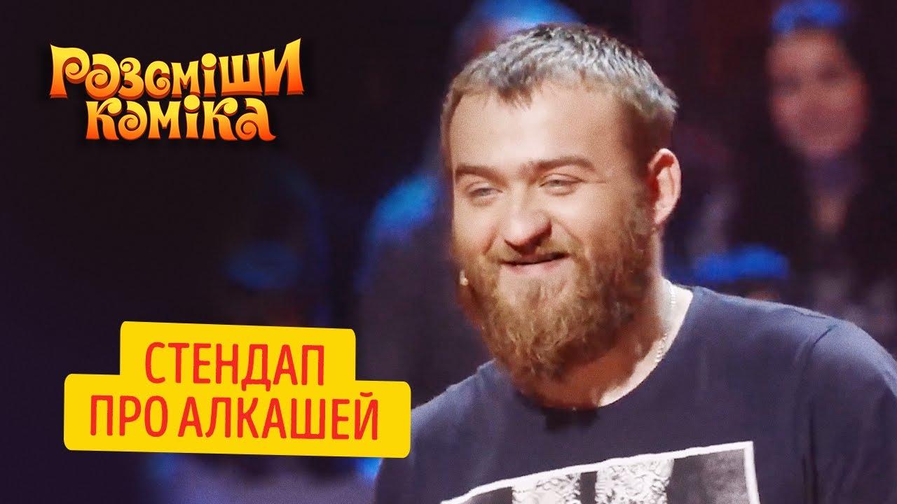 Павел Дедищев: Стендап про алкашей   Рассмеши Комика ЛУЧШЕЕ