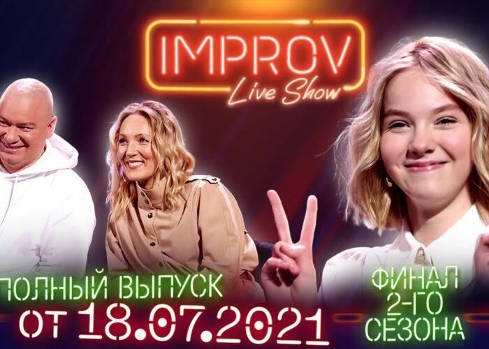 Полный выпуск Improv Live Show от 18.07.2021 ФИНАЛ 2-го сезона
